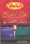 فتنة مقتل عثمان - علي محمد الصلابي