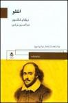 اتللو با استفاده از اشعار نیما یوشیج - عبدالحسین نوشین, William Shakespeare