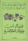 قصائد حب على بوابات العالم السبع - عبد الوهاب البياتي