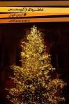 خاطرهای از کریسمس - Truman Capote, مهدی فاتحی