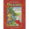 Fairy Tales - Alexander Pushkin