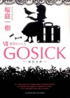 Gosick VII -ゴシック・薔薇色の人生- [Gosick VII -Goshikku - Barairo no Jinsei-] - Kazuki Sakuraba, 桜庭 一樹, Hinata Takeda, 武田 日向