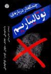 چند گفتار دربارهی توتالیتاریسم - عباس میلانی