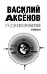 Редкие земли (Геннадий Стратофонтов, #3) - Vasily Aksyonov