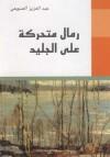 رمال متحركة على الجليد - عبد العزيز الصويعي