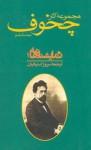 (مجموعۀ آثار آنتون پاولویچ چخوف (جلد ششم: نمایشنامهها 1 - Anton Chekhov, سروژ استپانیان