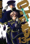 07-GHOST: 13 (ZERO-SUMコミックス) (Japanese Edition) - Yuki Amemiya, Yukino Ichihara
