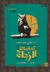 قصاصات الزجاج - زكي نجيب محمود, إيمان سند