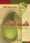 فلسفة الغزالي - عباس محمود العقاد