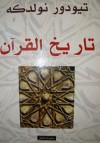 تاريخ القرآن - Theodor Nöldeke, تيودور نولدكة