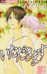 いただきます 2 (Itadakimasu #2) - Yuki Yoshihara