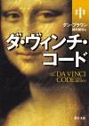 ダ・ヴィンチ・コード(中) - Dan Brown, ダン・ブラウン