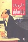 بابا سارتر - Ali Bader, علي بدر