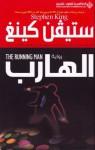 الهارب - فايزة المنجد, محمد فداء الهاشمي, Stephen King