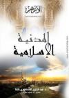 المدنية الإسلامية - عبد الرزاق السنهوري, محمد عمارة