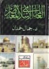 العالم الإسلامي المعاصر - جمال حمدان