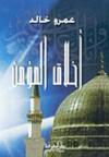 أخلاق المؤمن - Amr Khaled, عمرو خالد