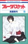 フルーツバスケット 15 (コミック) - Natsuki Takaya