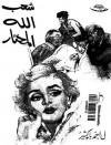 شعب الله المختار - علي أحمد باكثير