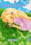 ハチミツとクローバー 1 [Honey and Clover 1] - Chica Umino, 羽海野チカ