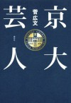京大芸人 [Kyōdai Geinin] - Hirofumi Suga