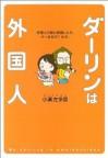ダーリンは外国人 [Dārin wa gaikokujin] - Saori Oguri, 小栗 左多里