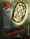 طقوس الروائيين (المجموعة الثالثة) - عبد الله ناصر الداوود