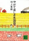 やがて哀しき外国語 [Yagate kanashiki gaikokugo] - Haruki Murakami, Haruki Murakami