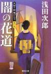 闇の花道 [Yami No Hanamichi] - Jirō Asada