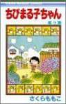 ちびまる子ちゃん 9 - Momoko Sakura