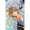 今日、恋をはじめます 8 [Kyou, Koi wo Hajimemasu] - Kanan Minami, 水波 風南