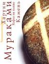 Кафка на пляже. Камень. Книга 2 (Мир Харуки Мураками) - Haruki Murakami