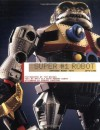 Super #1 Robot: Japanese Robot Toys, 1972-1982 - Matt Alt, Tim Brisko, Robert Duban, Saburo Ishizuki