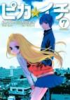 Pika Ichi, Vol. 07 - Youko Maki, Mochida Aki