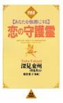 Divine Help in Romance - Toshu Fukami