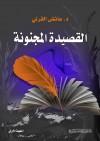 القصيدة المجنونة - عائض عبد الله القرني