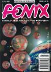Fenix 1998 5 (74) - Jacek Piekara, Jarosław Grzędowicz, Wiaczesław Rybakow, Marek Oramus, Bartek Świderski, Jakub Dwutuby, Redakcja magazynu Fenix