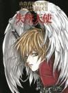 由貴香織里画集 天使禁猟区 II: 失墜天使 -Lost Angel- - Kaori Yuki