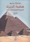أهرامات مصر: هضبة الجيزة: المجموعة الهرمية للملك خوفو - زاهي حواس