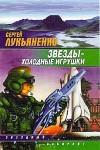 Звезды - холодные игрушки (Звезды, #1) - Sergei Lukyanenko