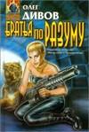Братья по разуму - Oleg Divov, Олег Дивов