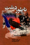 ناطور دشت - J.D. Salinger, احمد کریمی