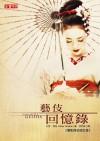 Yi ji hui yi lu: Memoirs of a geisha / Arthur Golden. - Arthur Golden