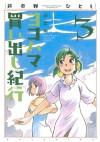 ヨコハマ買い出し紀行 3 [Yokohama Kaidashi Kikou 3] - Hitoshi Ashinano, 芦奈野ひとし
