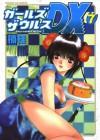 ガールズザウルスDX 7 - Kei Kusunoki