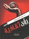 رؤى ثقافية - عبد الكريم بكار