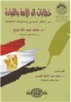 خطابات إلى الأمة والقيادة (دور المفكر السياسي ومسئوليته المجتمعية ) - حامد ربيع, حامد عبد الماجد قويسي