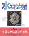 Messages from Water, Vol. 1 - Masaru Emoto
