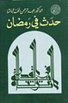 حدث في رمضان - عبد الرحمن رأفت الباشا