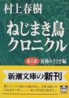 ねじまき鳥クロニクル (第1部) 泥棒かささぎ編 [Nejimaki-dori Kuronikuru] (The Wind-Up Bird Chronicle, #1) - Haruki Murakami, 村上 春樹